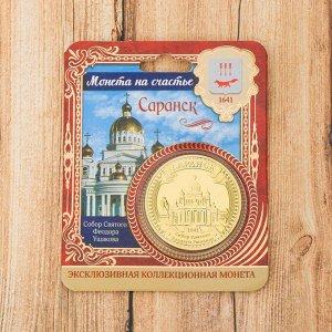 Сувенирная монета «Саранск», d= 4 см