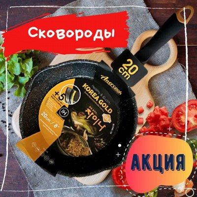 ✌ ОптоFFкa*Всё в наличии* Всё для кухни и дома и отдыха*✌ — Сковороды — Сковороды