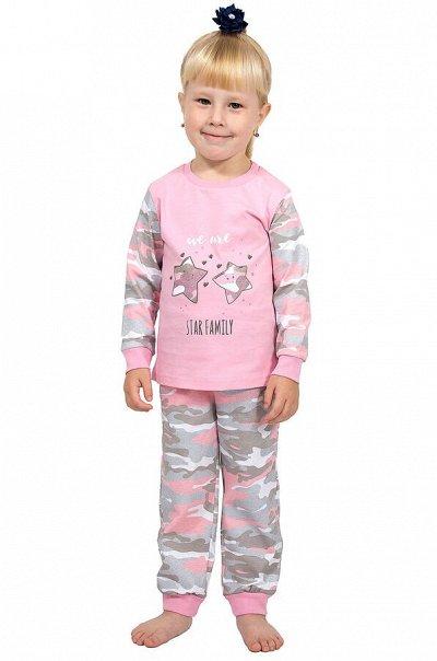 Яркий Трикотаж для всей семьи 57!  — Малышам. Домашняя одежда. Пижамки — Одежда для дома