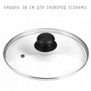 Крышка 30 см для сковород Ecoramic