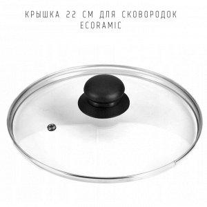 Крышка 22 см для сковородок Ecoramic
