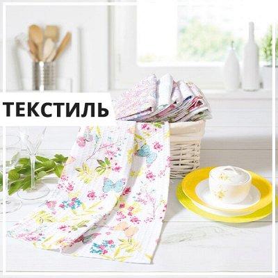 EuroДом - Товары для дома😻Экспресс-доставка — Текстиль — Кухня