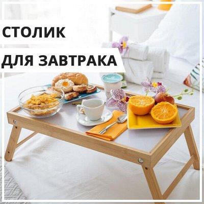 EuroДом🏠 Зачем купоны? Есть скидоны — Удобные столики для завтрака/Подносы/Мобильные этажерки
