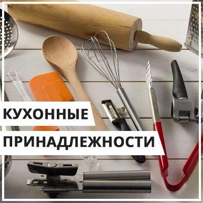 EuroДом Зачем купоны? Есть скидоны🤩 — Кухонные принадлежности — Кухня