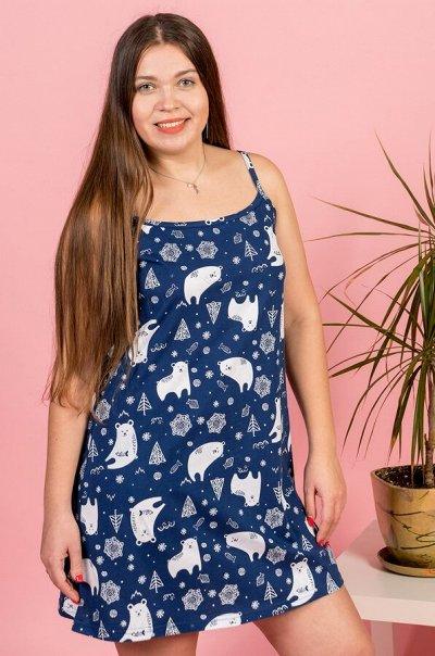 Яркий Трикотаж для всей семьи 57! — Женщинам. Домашняя одежда. Ночные сорочки — Сорочки и пижамы