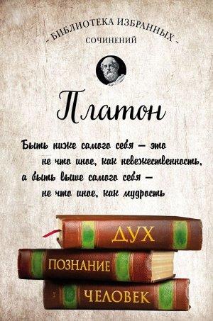 Платон Платон. Апология Сократа, Критон, Федон, Софист, Протагор, Парменид, Пир, Гиппий Больший