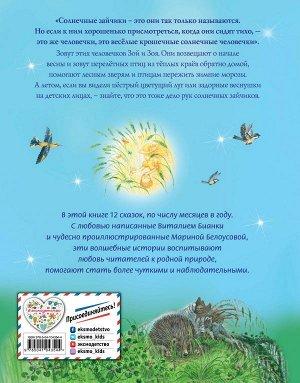 Бианки В.В. Сказки о солнечных зайчиках (ил. М. Белоусовой)