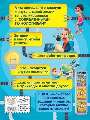 Дикманн Н. Ни дня без технологий