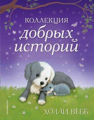 Вебб Х. Коллекция добрых историй