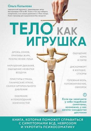 Копылова О.С. Тело как игрушка. Книга, которая поможет справиться с симптомами ВСД, неврозом и укротить психосоматику