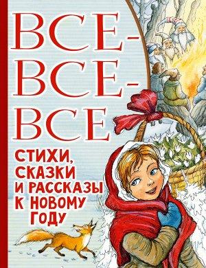 Успенский Э.Н. Маршак С.Я., Остер Г.Б. и др. Все-все-все стихи, сказки и рассказы к Новому году