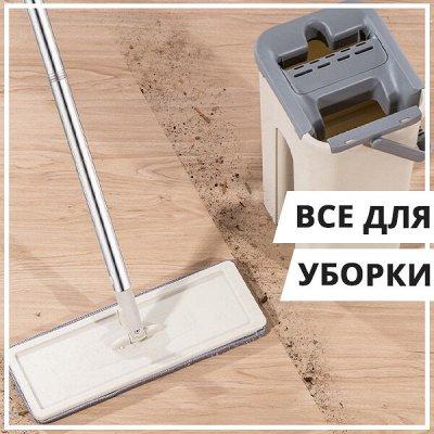 EuroДом - Товары для дома😻Экспресс-доставка — Самые удобные Наборы для уборки / Швабры👍 — Хозяйственные товары