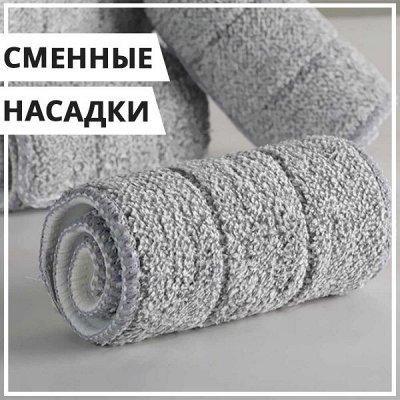 EuroДом - Товары для дома😻Экспресс-доставка — Cменные насадки — Для дома