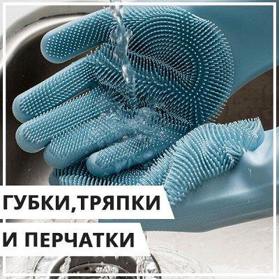 EuroДом - Товары для дома😻Экспресс-доставка — Губки / Тряпки / Перчатки🧽 — Для дома