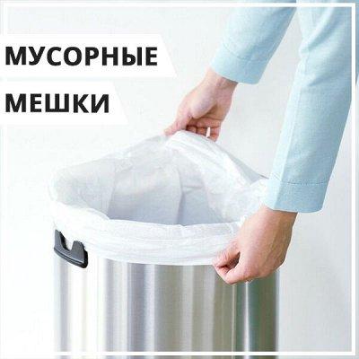 EuroДом - Товары для дома😻Экспресс-доставка — Мусорные мешки — Для дома