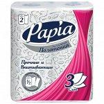 """Бумажные полотенца """"Papia"""" 3сл,2 шт."""