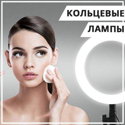 EuroДом Зачем купоны? Есть скидоны🤩 — Кольцевые светодиодные лампы🤳🏻 — Красота и здоровье