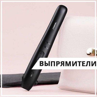 EuroДом - Товары для дома😻Все по Фэн-шую — Выпрямители для волос — Красота и здоровье