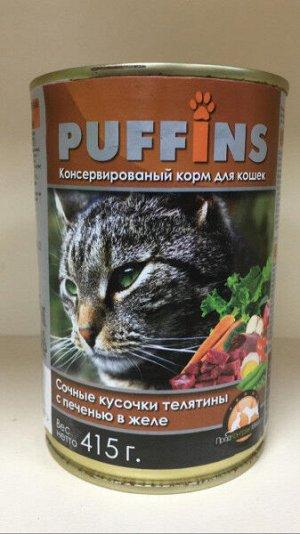 Puffins влажный корм для кошек Телятина с печенью в желе 415гр консервы
