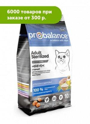 ProBalance Sterilized сухой корм для стерилизованных кошек 10кг   Сухие корма. Корма для кошек