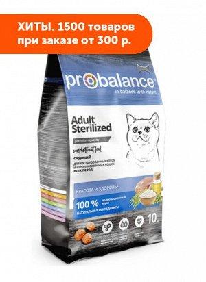 ProBalance Sterilized сухой корм для стерилизованных кошек 10кг