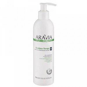 "ARAVIA Organic 7033, Масло для антицеллюлитного массажа ""Eucaliptus Therapy"", 300 мл"