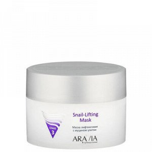 "ARAVIA Professional 6016, Маска лифтинговая с муцином улитки ""Snail-Lifting Mask"", 150 мл"