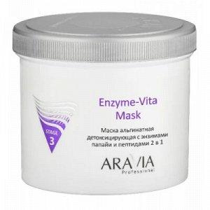 """ARAVIA Professional 6014, Маска альгинатная детокс. """"Enzyme-Vita"""" с энзим папайи и пептидами, 550"""