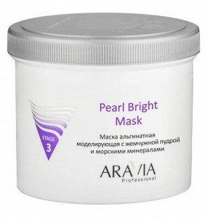 "ARAVIA Professional 6015, Маска альгинатная моделир. ""Pearl Bright Mask"" с жемчужной пудрой, 550 мл"
