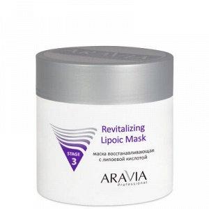 """ARAVIA Professional 6003, Маска восс.с липоевой кислотой """"Revitalizing Lipoic Mask"""", 300 мл"""