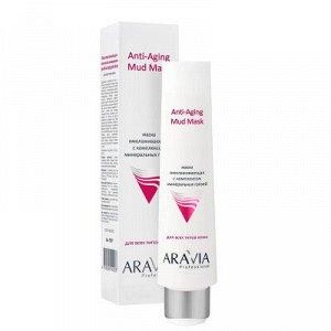 """ARAVIA Professional 9007, Маска омолаж. с комплексом минеральных грязей """"Anti-Aging Mud Mask"""",100 мл"""