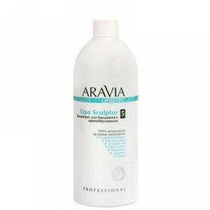 "ARAVIA Organic 7023, Концентрат для бандажного криообертывания ""Lipo Sculptor"", 500 мл"