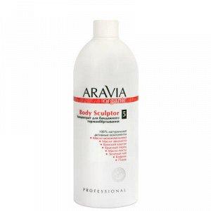 "ARAVIA Organic 7024, Концентрат для бандажного термообертывания ""Body Sculptor"", 500 мл"