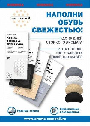 Арома-стикеры (4 стикера!) (Цветочный MIX)
