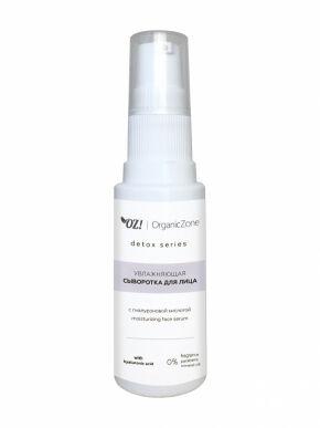 OZ! Detox Сыворотка для лица увлажняющая с гиалуроновой кислотой, 30 мл.