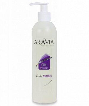 ARAVIA Professional 1024, Масло после депиляции с с экстрактом лаванды, 300 мл