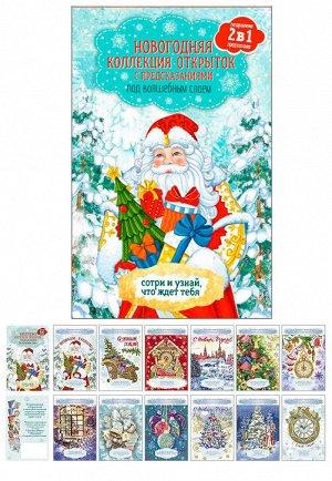 Набор новогодних мини-открыток С ПРЕДСКАЗАНИЯМИ