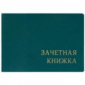 Обложка на зачетную книжку 110х310 мм с тиснением зеленая 2766.М-108 ДПС {Россия}