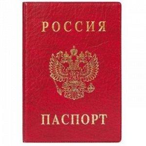 Обложка для паспорта ПВХ с тиснением красная 2203.В-102 ДПС {Россия}