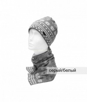 75.352.000 М СКАНДИНАВИЯ флис (шапка+шарф) Комплект
