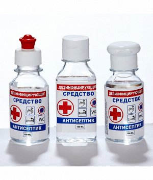 Антисептик дезинфицирующее средство