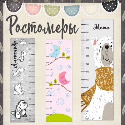 Индивидуальные товары для детей! Интерьерные постеры для всех — Ростомеры