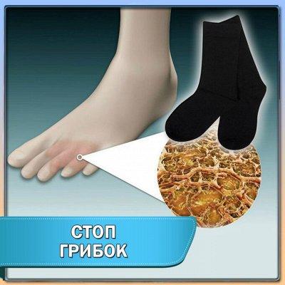 Хна для бровей! Активаторы роста бровей и ресниц! — Носки противогрибковые. — Носки