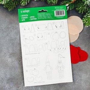 Набор для создания подвесной ёлочной игрушки из фетра «Дедушка Мороз», МИКС