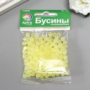 """Набор матовых бусин """"Астра"""" 6 мм, 20 гр, жёлтый"""