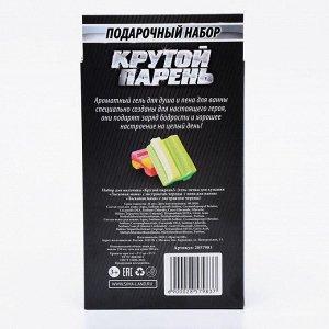 Набор для мальчика «Крутой парень!» с ароматом жевательной резинки: гель для душа, 250 мл + пена для ванн, 250 мл