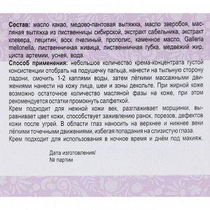 Натуральный крем «Добродея», пантовый, при возрастных изменениях кожи после 45, 25 мл
