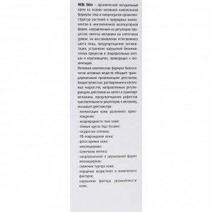 Крем Milk Skin, натуральный от пигментации, 50 мл