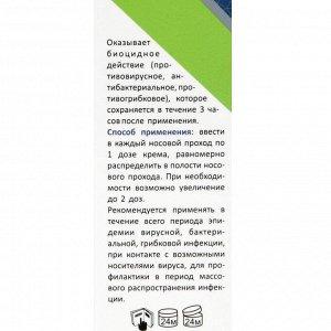 Крем-бальзам «Крякорус», универсальный нейтрализатор инфекций, 15 мл