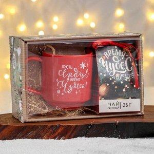 Подарочный набор «Сердце верит в чудеса»: кружка 350 мл, чай чёрный 25 гр.